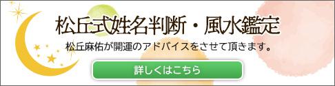 松丘式姓名判断・風水鑑定のホームページ松丘麻佑が開運のアドバイスをさせて頂きます。