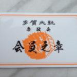 多賀大社 日本の神様カード